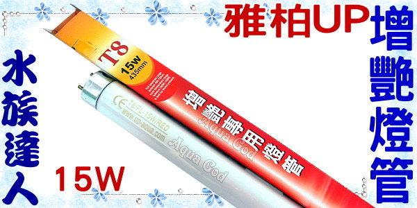 【水族達人】雅柏UP《T8增豔專用燈管/植物燈管.15W》知名品牌、大眾價格!