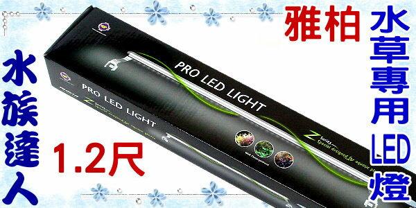~水族 ~雅柏UP~水草 LED燈˙1.2尺^(36cm^) ˙PRO~LED~Z~12~