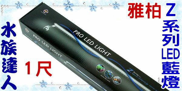 ~水族 ~雅柏UP~Z系列LED藍燈˙1尺^(30cm^) ˙PRO~LED~Z~B~10