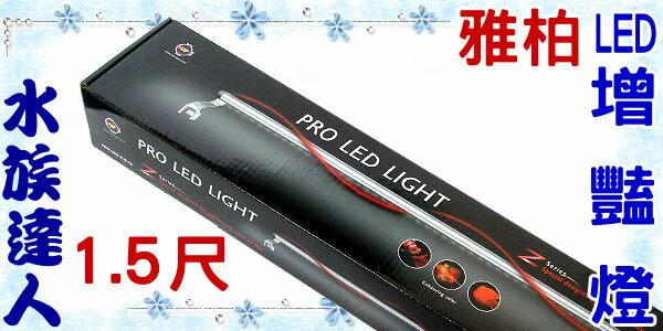 【水族達人】雅柏UP《Z系列LED增豔燈˙1.5尺(45cm) ˙PRO-LED-Z-R-15》增艷燈