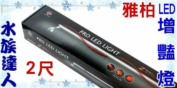 【水族達人】雅柏UP《Z系列LED增豔燈˙2尺(60cm) ˙PRO-LED-Z-R-20》增艷燈