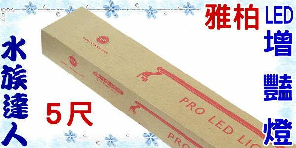【水族達人】雅柏UP《Z系列LED增豔燈˙5尺(150cm) ˙PRO-LED-Z-R-50》增艷燈