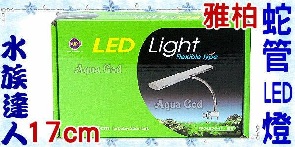 【水族達人】雅柏UP《PRO 蛇管 17cm LED燈》高亮度LED燈泡、節能省電