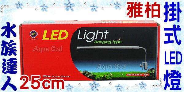 【水族達人】雅柏UP《PRO 掛式 25cm LED燈》高亮度LED燈泡、節能省電