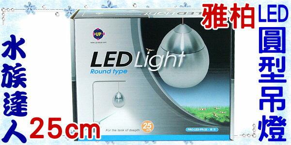 【水族達人】雅柏UP《LED 圓型吊燈˙25cm》節能省電、通過安規檢驗合格