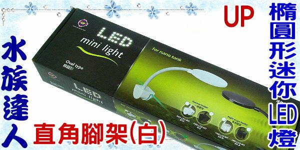 ~水族 ~雅柏UP~迷你LED燈˙橢圓形˙直角腳架^(白^)~安規 高亮度LED夾燈 省電