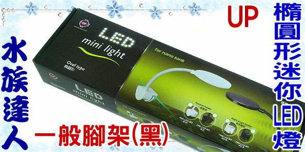 【水族達人】雅柏UP《迷你LED燈˙橢圖形˙一般腳架(黑)》安規認證/高亮度LED/省電