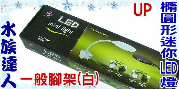 【水族達人】雅柏UP《迷你LED燈˙橢圓形˙一般腳架(白)》安規認證/高亮度LED夾燈/省電