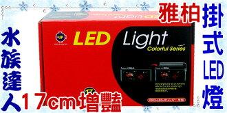 【水族達人】雅柏UP《PRO 掛式17cm LED燈(增豔)》高亮度LED燈泡、節能省電