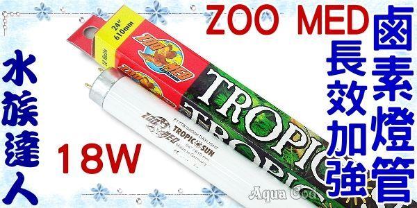 【水族達人】美國ZOO MED《長效加強鹵素燈管.18W》超明亮!