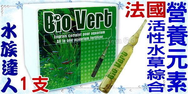 【水族達人】法國《活性水草綜合營養元素(Bio Vert).1支》水草缸必備!