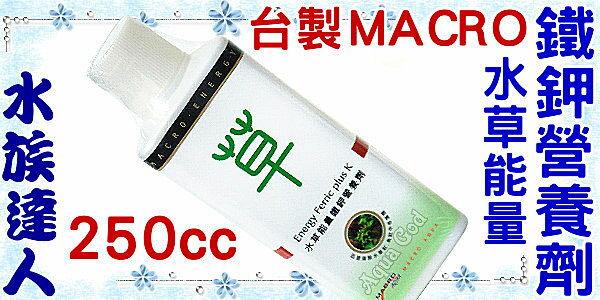 ~水族 ~ MACRO~水草能量鐵鉀營養劑 250ml 買一送一 200~ ^!
