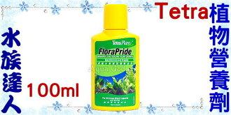 【水族達人】德彩Tetra《植物營養劑 100ml T116》水草液肥!養水草必備品!