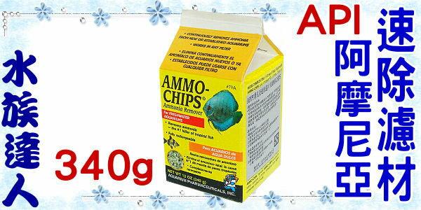【水族達人】魚博士API《阿摩尼亞速除濾材AMMO-CHIPS.340g》可重複使用