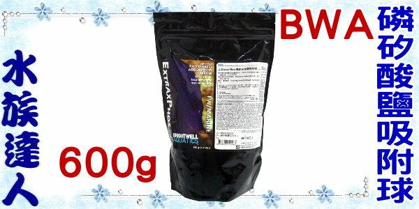 ~水族 ~BWA~磷矽酸鹽吸附球.600g.W212~磷酸鹽、矽酸鹽吸附球