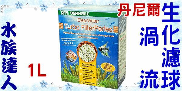 【水族達人】丹尼爾DENNERLE《渦流生化濾球.2L》培菌一流!