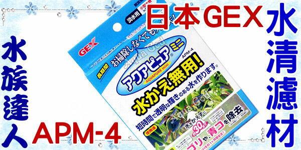 【水族達人】日本GEX五味《水清濾材(2包入).APM-4》效果持續一個月!