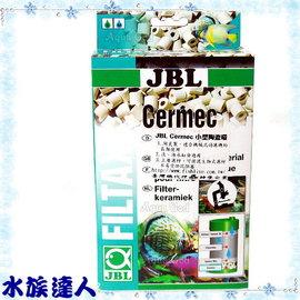 【水族達人】【陶瓷環】JBL《小型陶瓷環1L》培菌效果一流!
