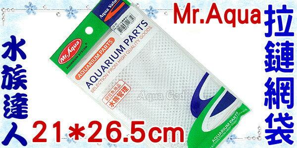 水族達人:【水族達人】水族先生Mr.Aqua《拉鏈網袋(S)21*26.5cm.單入.QB-99》濾材網袋可裝各種濾材喔!