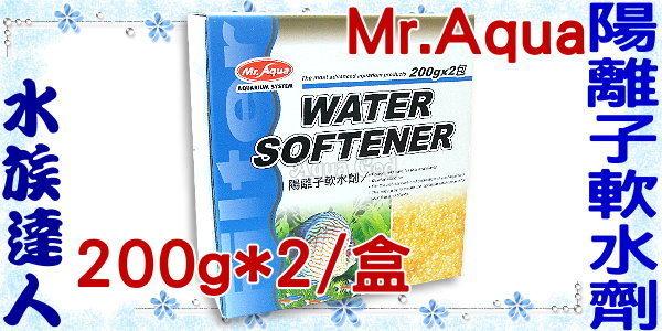 【水族達人】水族先生Mr.Aqua《陽離子軟水劑.200g*2包/盒》軟化水質效果好!