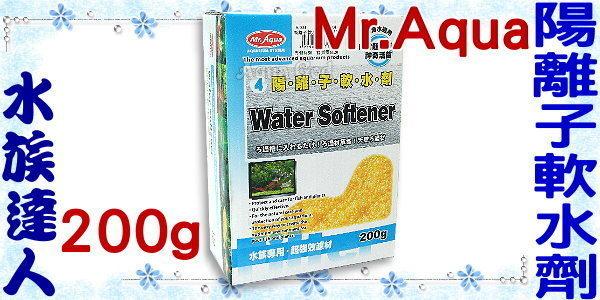 【水族達人】水族先生Mr.Aqua《陽離子軟水劑.200g》軟化水質效果好!