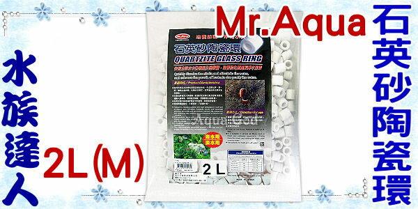 【水族達人】水族先生Mr.Aqua《石英砂陶瓷環.2L(M)》淡、海水用