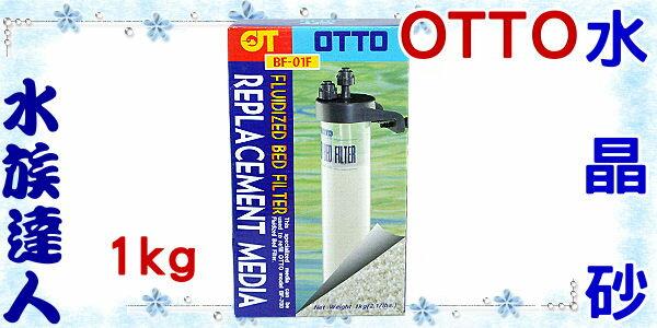 ~水族 ~ OTTO奧圖~水晶砂.1kg.BF~01F ~水晶培菌砂 石英砂