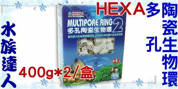 ~水族 ~海薩 HEXA~多孔陶瓷生物環.400g^~2 盒~陶瓷環 超 !淡、海水用