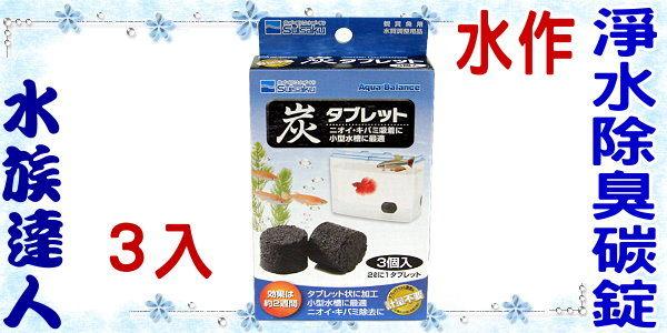 【水族達人】日本SUISAKU水作《淨水除臭碳錠(3入)》活性碳/去除異味、淨水