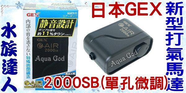 【水族達人】日本GEX《新型打氣馬達.2000SB(單孔微調)》靜音設計 日本銷售No.1!