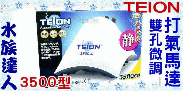 ~水族 ~帝王TEION~打氣馬達.3500co型 雙孔微調 ~空氣幫浦~低震動、靜音、耐