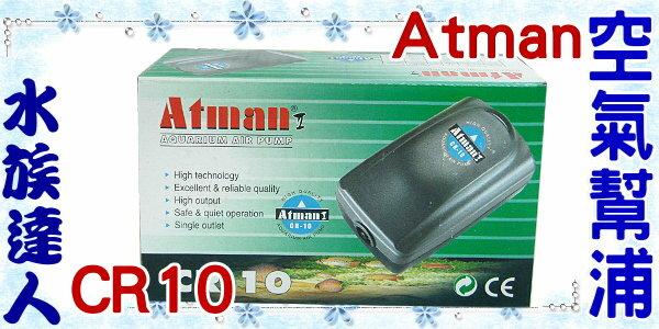 ~水族 ~亞特曼Atman~空氣幫浦.CR10^(單孔^)~打氣馬達~低震動、靜音、強勁~