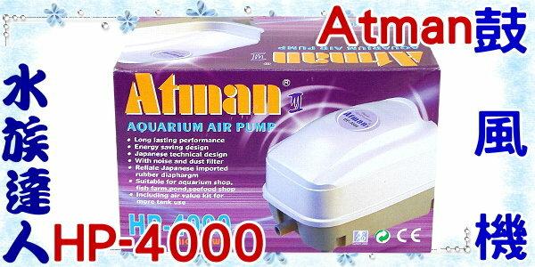 <br/><br/>  【水族達人】亞特曼Atman《鼓風機.HP4000》HP-4000打氣馬達/空氣幫浦<br/><br/>