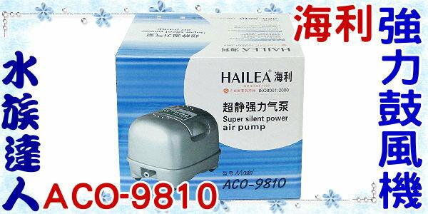 【水族達人】HAILEA海利《強力鼓風機ACO-9810》大型打氣幫浦/打氣機/空氣馬達