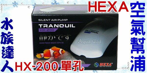 【水族達人】海薩 HEXA《雙殼靜音空氣幫浦HX-200.單孔》打氣馬達 台灣製造、品質超保障、靜音專利