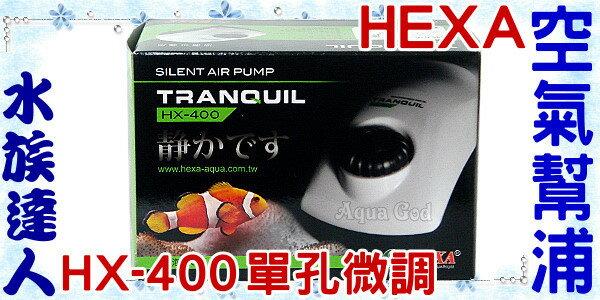 【水族 】海薩 HEXA《雙殼靜音空氣幫浦HX-400.單孔微調》打氣馬達  、 超保障、