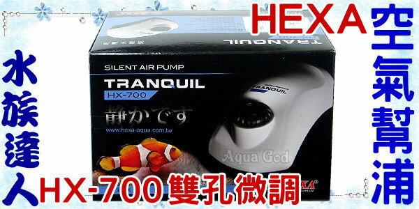 ~水族 ~海薩 HEXA~雙殼靜音空氣幫浦HX~700.雙孔微調~打氣馬達  、 超保障、