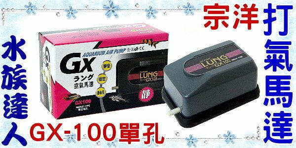 ~水族 ~宗洋~ 製 GX~100打氣馬達^(單孔^)~空氣幫浦  靜音、穩定、壽命長!