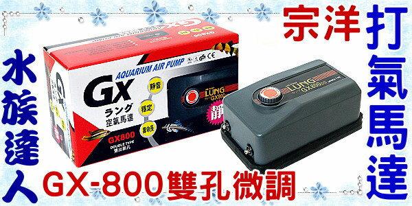 ~水族 ~宗洋~ 製 GX~800打氣馬達 雙孔微調 ~空氣幫浦   靜音、穩定、壽命長!
