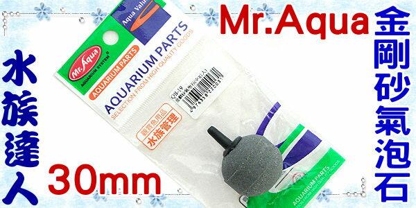 【水族達人】水族先生Mr.Aqua《金剛砂氣泡石˙30mm˙QB-19》打氣馬達必備用品