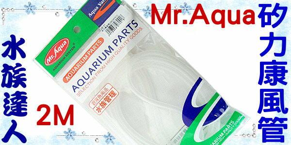 【水族達人】水族先生Mr.Aqua《矽力康風管.2m(2公尺)》矽膠風管☆適用於空氣幫浦與CO2設備☆不易硬化!