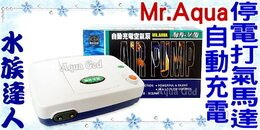 水族先生Mr.Aqua強勁、靜音、低震動、不斷電