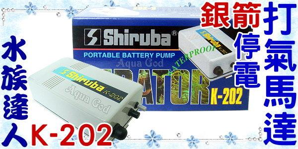 【水族達人】銀箭《停電打氣馬達K-202》防水型!使用乾電池!!