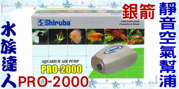 【水族達人】銀箭Shiruba《新型 靜音 空氣幫浦 PRO-2000 (單孔)》打氣馬達