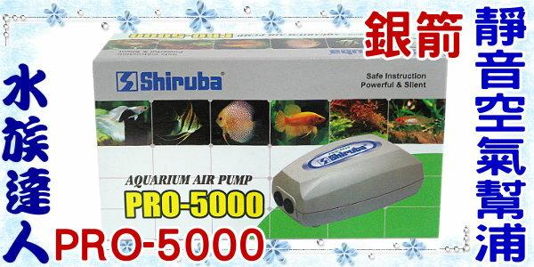 【水族達人】銀箭Shiruba《新型 靜音 空氣幫浦 PRO-5000 (雙孔)》打氣馬達