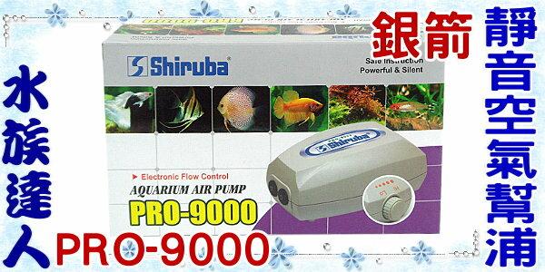 【水族達人】銀箭Shiruba《新型 靜音 空氣幫浦 PRO-9000 (雙孔微調)》打氣馬達