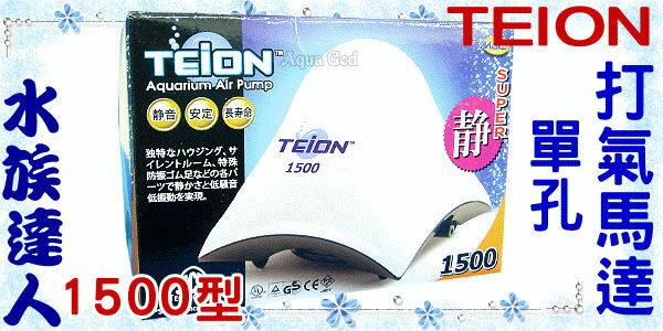 ~水族 ~帝王TEION~打氣馬達.1500型^(單孔^)~空氣幫浦~低震動、靜音、耐用~