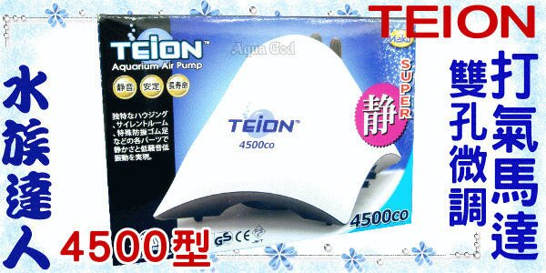 ~水族 ~帝王TEION~打氣馬達.4500co型^(雙孔微調^)~空氣幫浦~低震動、靜音