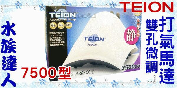 ~水族 ~帝王TEION~打氣馬達.7500co型^(雙孔微調^)~空氣幫浦~低震動、靜音