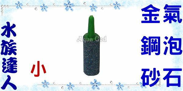 【水族達人】《金剛砂氣泡石.小》打氣馬達必備用品